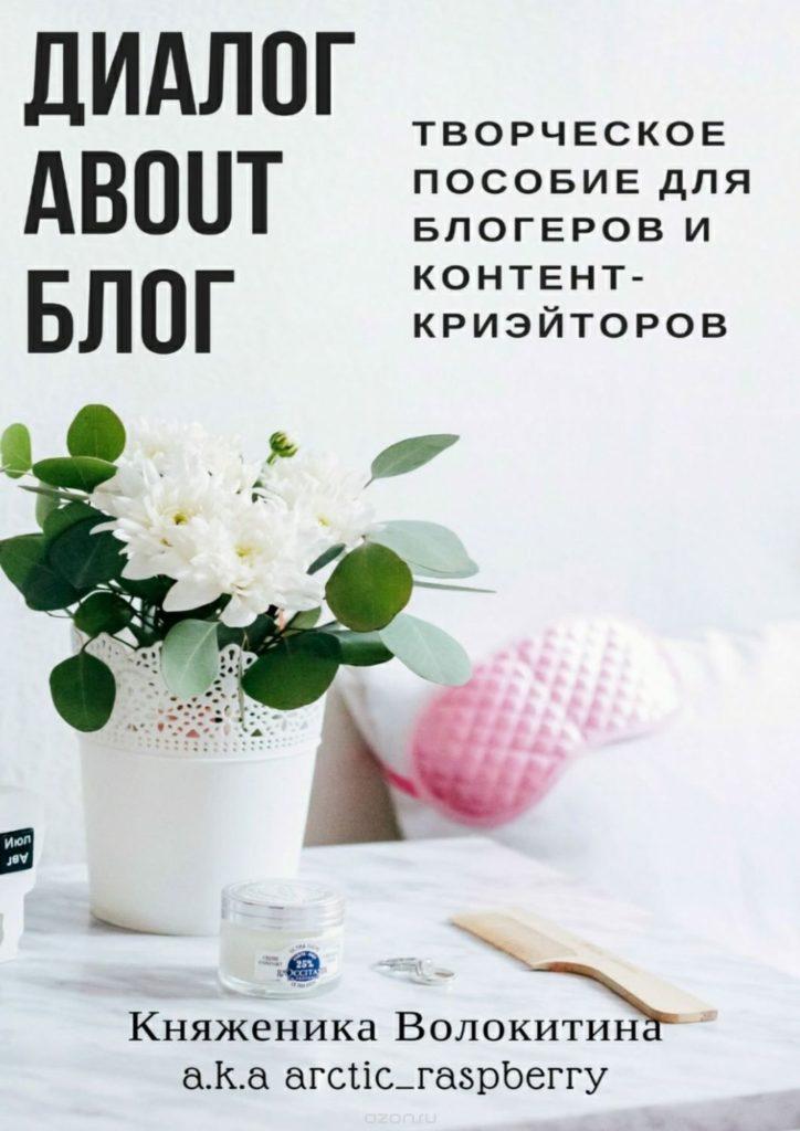 Диалог about блог. Творческое пособие для блогеров и контент-криейторов