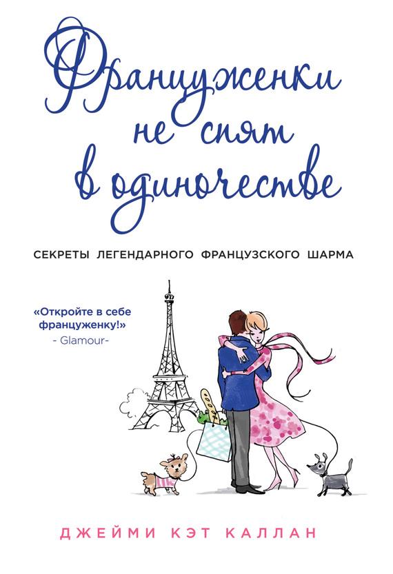 Рецензия на книгу «Француженки не спят в одиночестве»
